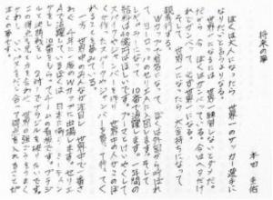 彼女いない歴=年齢の本田圭佑の目標