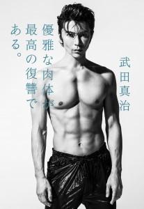 筋肉をつけると女性にモテる男になれるのかページの武田信治