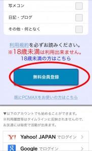 pcmaxモバイル登録2