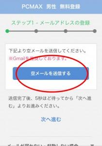 pcmaxモバイル登録3