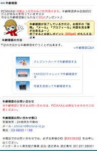 PCMAX登録年齢確認3