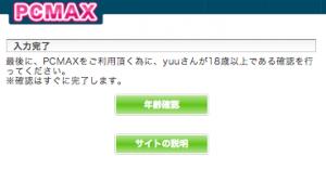 PCMAX登録年齢確認1